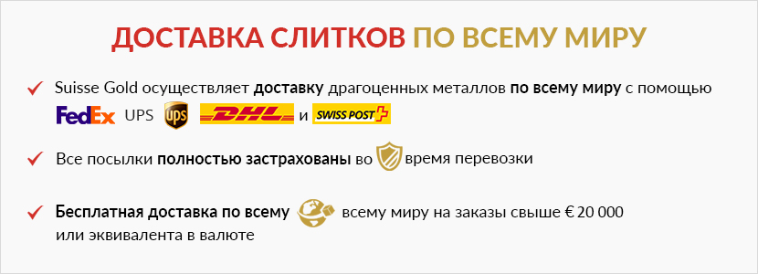 Worldwide Bullion Delivery Russian.png