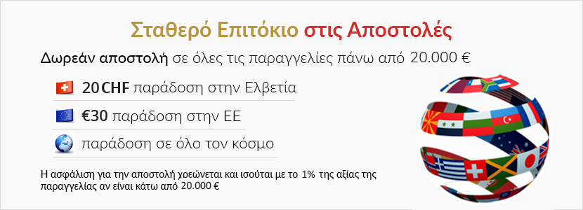 Flatrate Shipping Greek.png