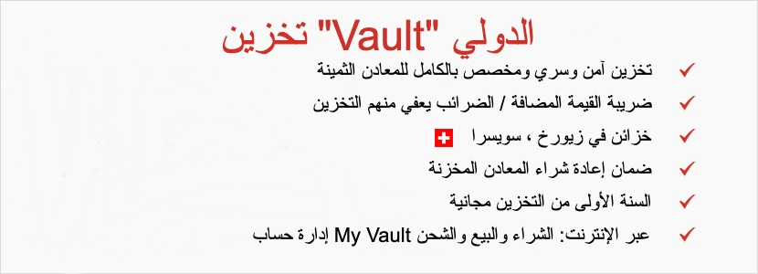 international-vault-storage-arabic.jpg