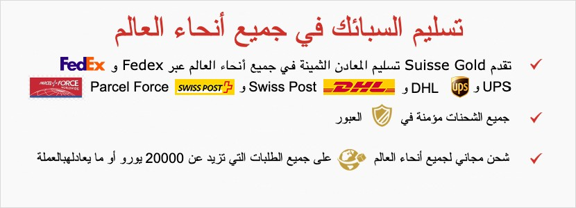 worldwide-bullion-delivery-arabic.jpg